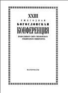 Репрессии 1930-х гг. против священнослужителей Северо-Запада России