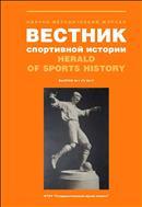 Вестник спортивной истории