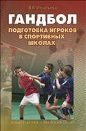 Гандбол. Подготовка игроков в спортивных школах