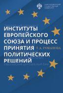Институты Европейского союза и процесс принятия политических решений