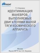 ИДЕНТИФИКАЦИЯ МАНЕВРОВ, ВЫПОЛНЯЕМЫХ ДВИГАТЕЛЯМИ МАЛОЙ ТЯГИ КОСМИЧЕСКОГО АППАРАТА