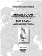 Абашевская культурно-историческая общность : истоки, развитие, наследие
