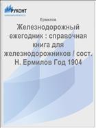 Железнодорожный ежегодник : справочная книга для железнодорожников / сост. Н. Ермилов Год 1904