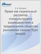 Право как социальный регулятор этнокультурного взаимодействия в традиционном обществе российских саамов. Курс лекций.