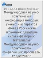 Международная научно-практическая конференция молодых ученых и аспирантов «Новая Российская экономика: движущие силы и факторы»