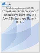 Толковый словарь живого великорусскаго языка / [соч.] Владимира Даля И-О. Т. 2