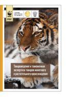 Товароведение и таможенная экспертиза товаров животного и растительного происхождения