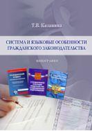 Система и языковые особенности гражданского законодательства