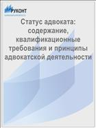 Статус адвоката: содержание, квалификационные требования и принципы адвокатской деятельности