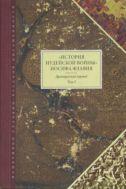 «История Иудейской войны» Иосифа Флавия: Древнерусский перевод. Т. I