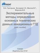 Экспериментальные методы определения основных технических данных авиационных ГТД