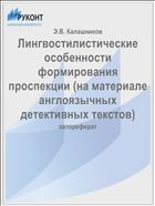 Лингвостилистические особенности формирования проспекции (на материале англоязычных детективных текстов)