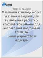 Методические указания и задания для выполнения расчетно-графической работы по курсу «Математика»