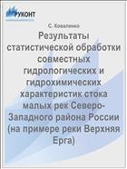Результаты статистической обработки совместных гидрологических и гидрохимических характеристик стока малых рек Северо-Западного района России (на примере реки Верхняя Ерга)