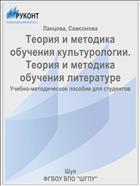 Теория и методика обучения культурологии. Теория и методика обучения литературе