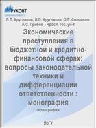Экономические преступления в бюджетной и кредитно-финансовой сферах: вопросы законодательной техники и дифференциации ответственности