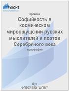 Софийность в космическом мироощущении русских мыслителей и поэтов Серебряного века