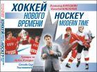 Хоккей нового времени