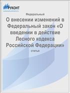 О внесении изменений в Федеральный закон «О введении в действие Лесного кодекса Российской Федерации»