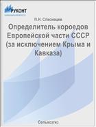 Определитель короедов Европейской части СССР (за исключением Крыма и Кавказа)