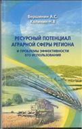 Ресурсный потенциал аграрной сферы региона и проблемы эффективности его использования