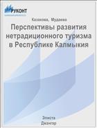 Перспективы развития нетрадиционного туризма в Республике Калмыкия
