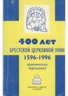 400 лет Брестской церковной унии (1596-1996): критическая переоценка