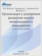 Организация и управление развитием малого инновационного предприятия
