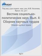 Вестник социально-политических наук. Вып. 4: Сборник научных трудов