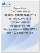 О состоянии и перспективах развития инновационных технологий в библиотечном обслуживании ЦНБ МСХА им.К.А.Тимирязева