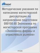 Методические указания по написанию магистерской диссертации по направлению подготовки 080100.68 Экономика по магистерской программе «Экономика фирмы и отраслевых рынков»