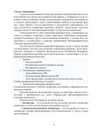 Концепция курсовой и дипломной работы для специальности  Стр 8 Концепция курсовой и дипломной работы для специальности Прикладная информатика в юриспруденции pdf