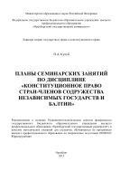 Планы семинарских занятий по дисциплине «Конституционное право стран-членов Содружества Независимых Государств и Балтии»