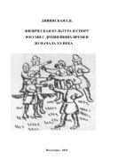Физическая культура и спорт России с древнейших времен до начала XX века
