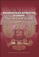 Физическая культура и спорт в Российской Федерации в цифрах (2000–2012 годы)