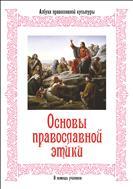Основы православной этики