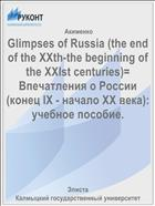 Glimpses of Russia (the end of the XXth-the beginning of the XXIst centuries)