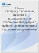 К вопросу о правовых фикциях в законодательстве Российской Федерации о публичных мероприятиях и практике его применения