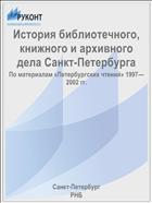 История библиотечного, книжного и архивного дела Санкт-Петербурга