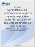 Организационно-экономические аспекты функционирования маркетинговых служб сельскохозяйственных предприятий