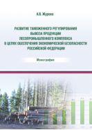 Развитие таможенного регулирования вывоза продукции лесопромышленного комплекса в целях обеспечения экономической безопасности Российской Федерации