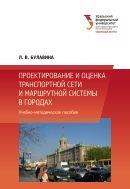 Проектирование и оценка транспортной сети и маршрутной системы в городах: выполнение курсового и дипломного проектов
