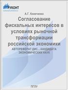 Согласование фискальных интересов в условиях рыночной трансформации российской экономики