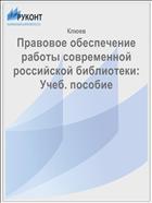 Правовое обеспечение работы современной российской библиотеки: Учеб. пособие