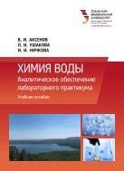 Химия воды: Аналитическое обеспечение лабораторного практикума
