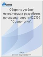 """Сборник учебно-методических разработок по специальности 020300 """"Социология""""."""