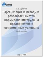 Организация и методика разработки систем нормирования труда на  предприятиях в современных условиях