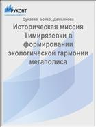 Историческая миссия Тимирязевки в формировании экологической гармонии мегаполиса