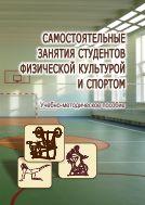 Самостоятельные занятия студентов физической культурой и спортом