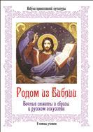 Родом из Библии. Ч. 1. Вечные сюжеты и образы в русском искусстве
